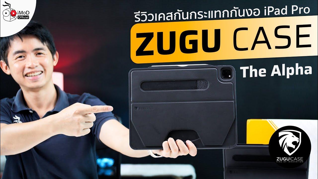 รีวิว ZUGU CASE The Alpha เคสกันกระแทกกันงอ iPad Pro 2020 ที่ดังที่สุดในปี 2020
