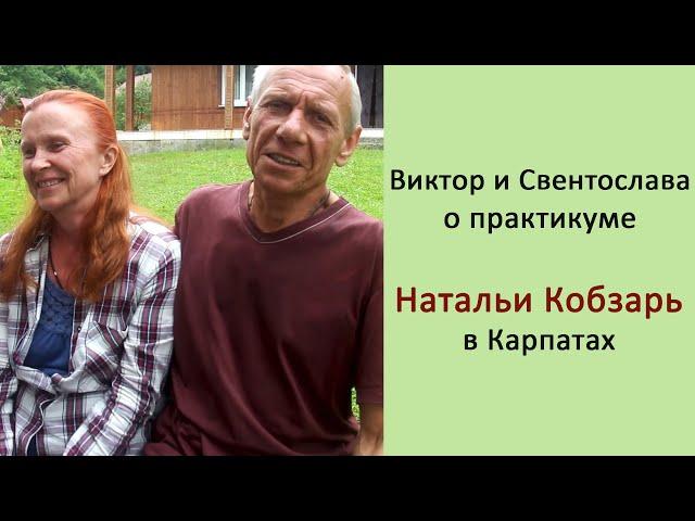 Практикум Натальи Кобзарь в Карпатах, отзыв Виктора и Свентославы г. Запорожье