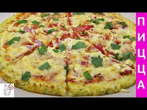 Пицца из цветной капусты, и вкусно и полезно!!! 🤩