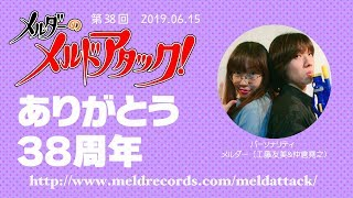 メルダーのメルドアタック!第38回(2019.6.15) 工藤友美 動画 24