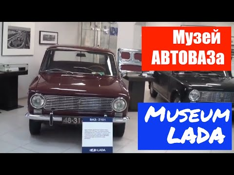 Музей АВТОВАЗа в Тольятти. Museum LADA In Togliatti