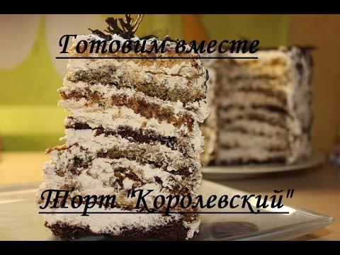Торт Королевский самый вкусный торт!