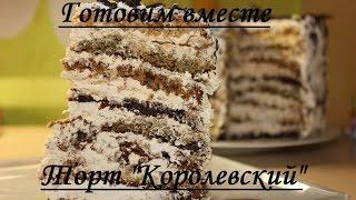 """Торт """"Королевский"""" самый вкусный торт!"""
