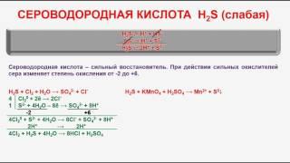 № 212. Неорганическая химия. Тема 26. Сера и ее соединения. Часть 4. Сероводородная кислота