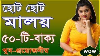 50 টি মালয় প্রয়োজনীয় বাক্য - Spoken Malaysian In Bengali - Basic Malay learning in Bangla