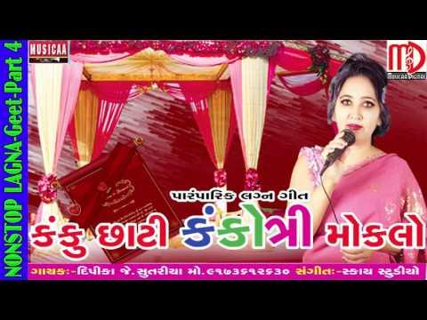 Nonstop Gujarati Lagna Geet 2017 | Gujarati Marriage Song | Audio Jukebox Part 4