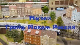 Смотреть видео Музей Гранд Макет Россия онлайн