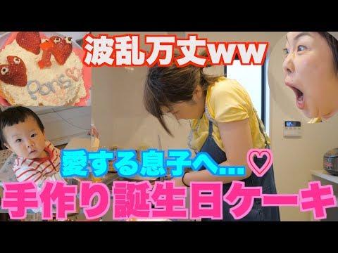 【あやなん`sキッチン】手作りケーキに初挑戦で情緒不安定になりましたww