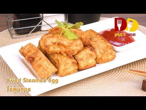 Fried Steamed Egg | Thai Food | ไข่ตุ๋นทอด - วันที่ 10 Nov 2019