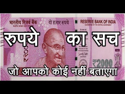 भारतीय रुपये का इतिहास | History of Indian Rupee