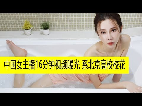 中国女主播萌琪琪16分钟不哑视频曝光 系北京高校校花 突发新闻!