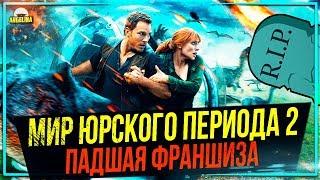 МИР ЮРСКОГО ПЕРИОДА 2 - Парк мертв, навсегда [Обзор фильма]