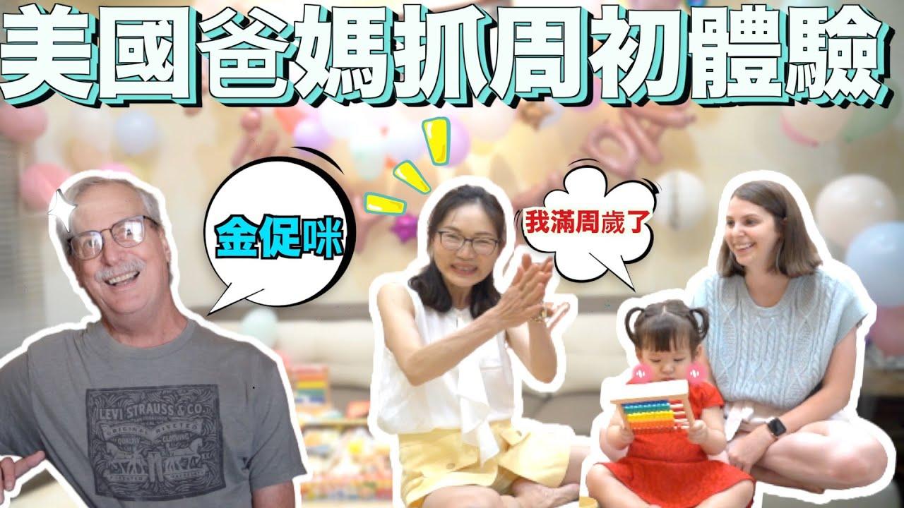 美國爸媽千里之外來參與😍 台美混血寶寶抓周抓到什麼?🥳|First Taiwanese x American Birthday For My Daughter