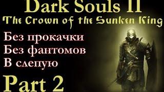 Скачать Dark Souls II DLC 1 Без прокачки 2 Святилище Дракона