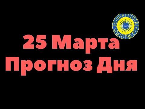 ПРОГНОЗ НА 25 МАРТА 2020 | Гороскоп на 25 марта 2020 | Карта дня 25 марта | Гороскоп на завтра