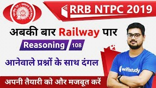 10:00 AM RRB NTPC 2019 | Reasoning by Hitesh Sir | Exercise with Upcoming Questions