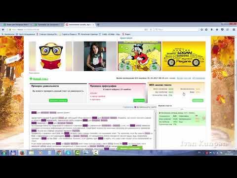 Фильтр баден баден яндекса, как проверить текст на спам