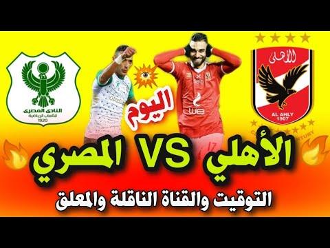 موعد مباراة الاهلي اليوم ???? موعد مباراة الاهلي والمصري اليوم في الدوري المصري