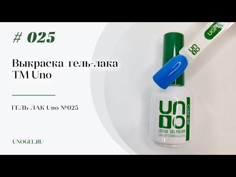 Выкраска: Гель–лак UNO №025  Valentino — «Валентино»
