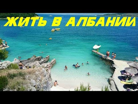 Жить в Албании