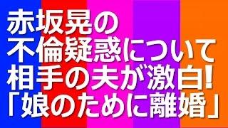 赤坂晃の不倫疑惑について相手の夫が激白!「娘のために離婚しました」 ...