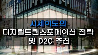 시세이도의 디지털트랜스포메이션 전략_D2C 및 라이브커…
