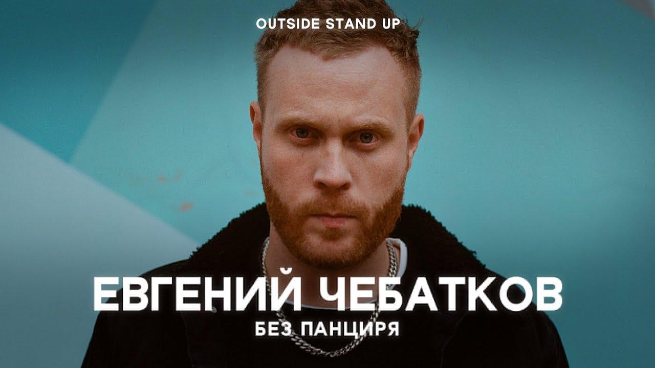 Евгений Чебатков Без панциря  OUTSIDE STAND UP