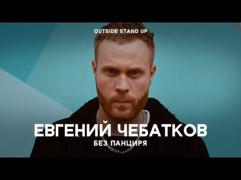 Евгений Чебатков «Без