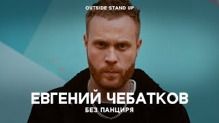 Евгений Чебатков «Без панциря» | OUTSIDE STAND UP