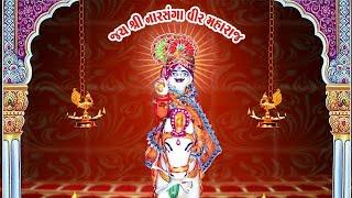 Veer Maharaj ni Aarti