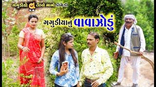 ગગુડીયા નું વાવાઝોડું | Gagudiya Nu Vavajodu | Gagudiyo&Tihlo bhabho | Comedy Video |Gujarati Comedy
