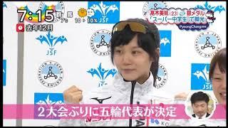 高木美帆 の ZIPポーズ が めっちゃ可愛い(  '  '  )♡ 高木美帆 動画 26