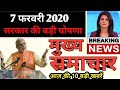आज 7 फ़रवर 2020 का मौसम, Mosam Ki Jankari January Ka Mausam Vibhag Aaj Weather News,bank,lic,sbi,atm