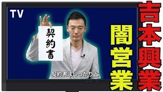 中田宏、テレビ出演は・・・・・イイね。【吉本問題】