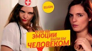 Если бы ЧУВСТВА и ЭМОЦИИ были ЧЕЛОВЕКОМ (Ellgin)