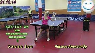 настольный теннис - как так?!? :)  Дети vs Взрослые