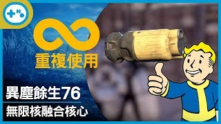 [第10號玩家] 異塵餘生76 無限核融合核心 | Unlimited Fusion Core Recharge Glitch - Fallout76 多人合作 1080p 輻射76