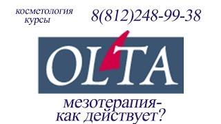 курсы по мезотерапии 6 теории механизма мезотерапии ОЛТА ☎ 8812248 99 38  курсы по мезотерапии смотр
