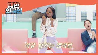 K-문화에 빠져 한국에 온 모델 페리스의 댄스♬