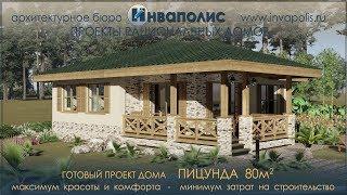 Проект Пицунда 80 м2 с 2 спальнями. www.invapolis.ru