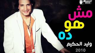 Download وليد الحكيم مش هو ده - Walid El7akim Msh 7wa Da MP3 song and Music Video