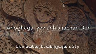 Anoghagal - Takavor Havidyan (Penitential Wed.) -Armenian Orthodox Chant (Անոխակալ) Թագաւոր Յաւիտեան
