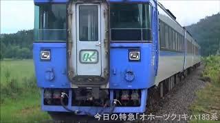 2017年8月23日(水)今日の特急「オホーツク2号」72D キハ183系 札幌行