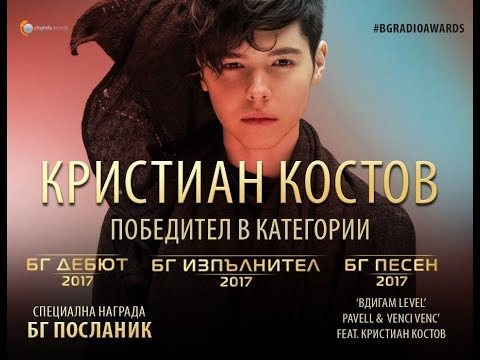 Kristian Kostov at BG Radio Music Awards 2017