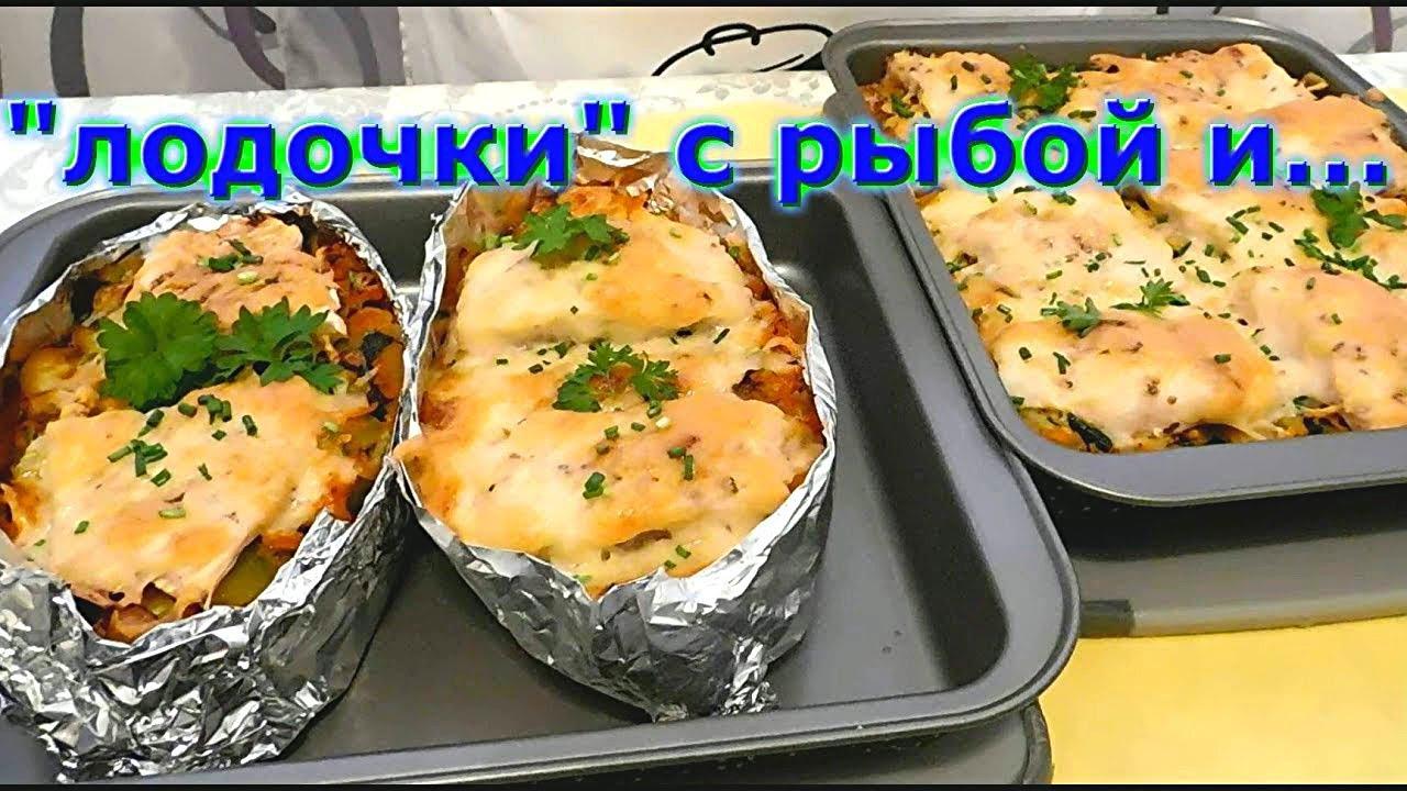 Рыба запечённая с рисом и овощами.