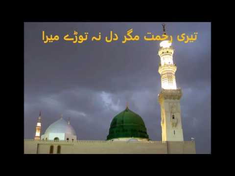 Tu Ameer e Haram تو امیرِحرم - Khursheed Ahmed-Naat with Lyrics