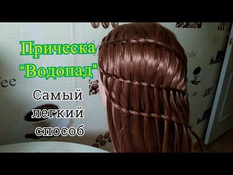 Коса водопад. Быстрая прическа для средней длины волос.