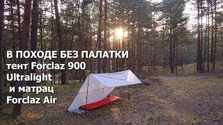 в походе без палатки: тент forclaz 900 и надувной матрас Forclaz Air от Декатлона