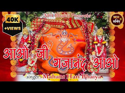 Mhara Kirtan Me Ras Barsao Aao Ji Gajanand Aao By Shri Hari Bhaiya