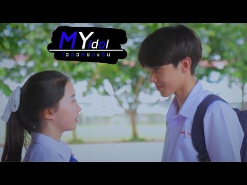 """หนังสั้น """"My idol ไอดอลของฉัน"""" – 9pageFilm [HD]"""